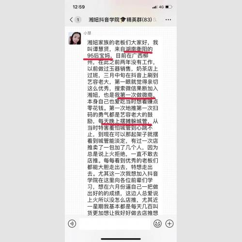 """95后宝妈代理湘妞麻辣地推""""斗""""城管"""